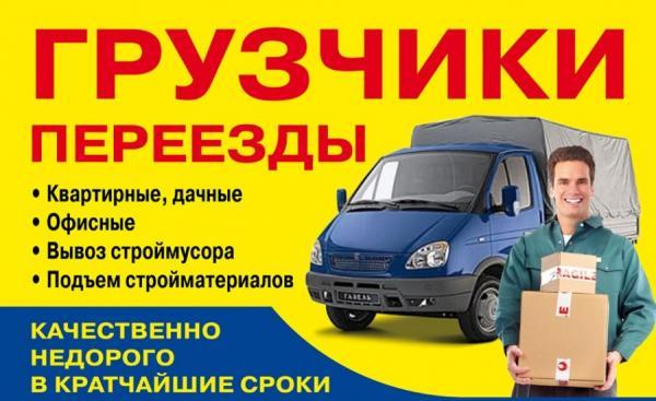 Фото Переезды Услуги грузчиков, Москва
