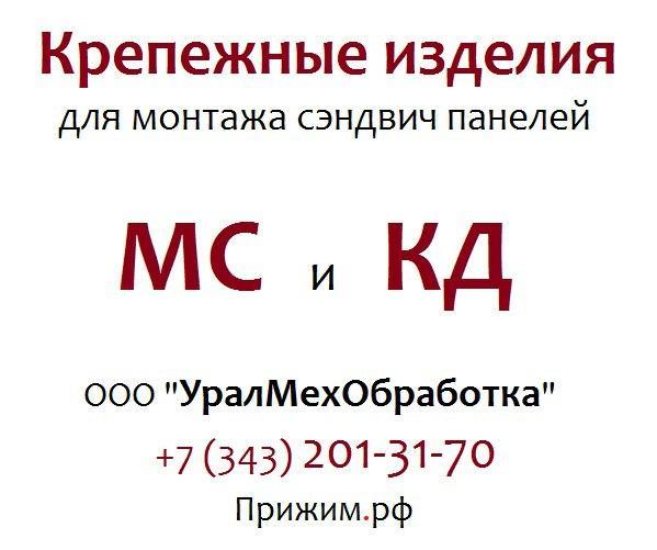 Фото Сейсмоузел МС-3 крепления сэндвич панелей, Иркутск