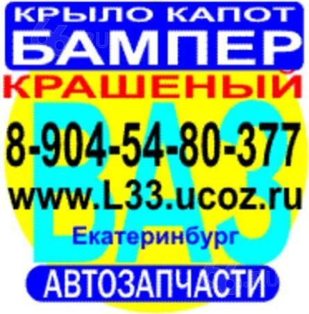 Фото Бампер Приора, Калина, Гранта бампер ваз 2114 бампер 2110 ваз 2112, 2115, Екатеринбург