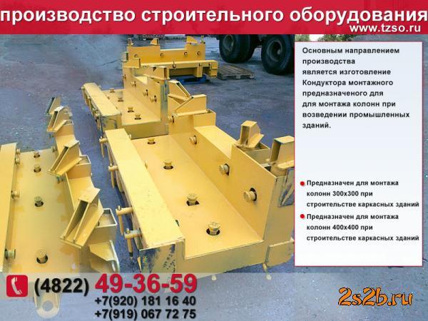 Фото Кондуктор для монтажа колонн, Санкт-Петербург