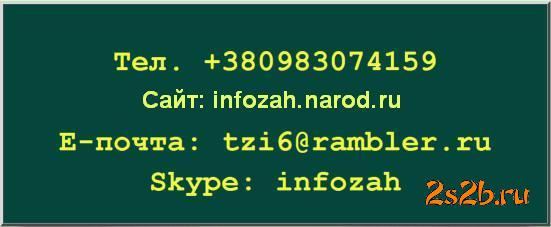 Фото Техника защиты информации.
