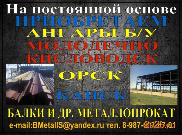 Фото Купим ангар, металлоконструкции Молодечно