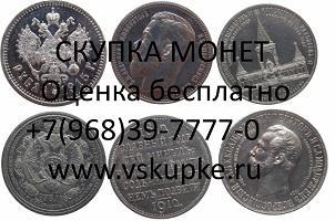 Фото Скупка монет дорого, Нумизматика
