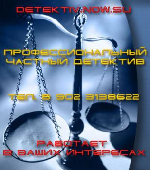 Фото Детективное агенство в ЮФО., Волгоград